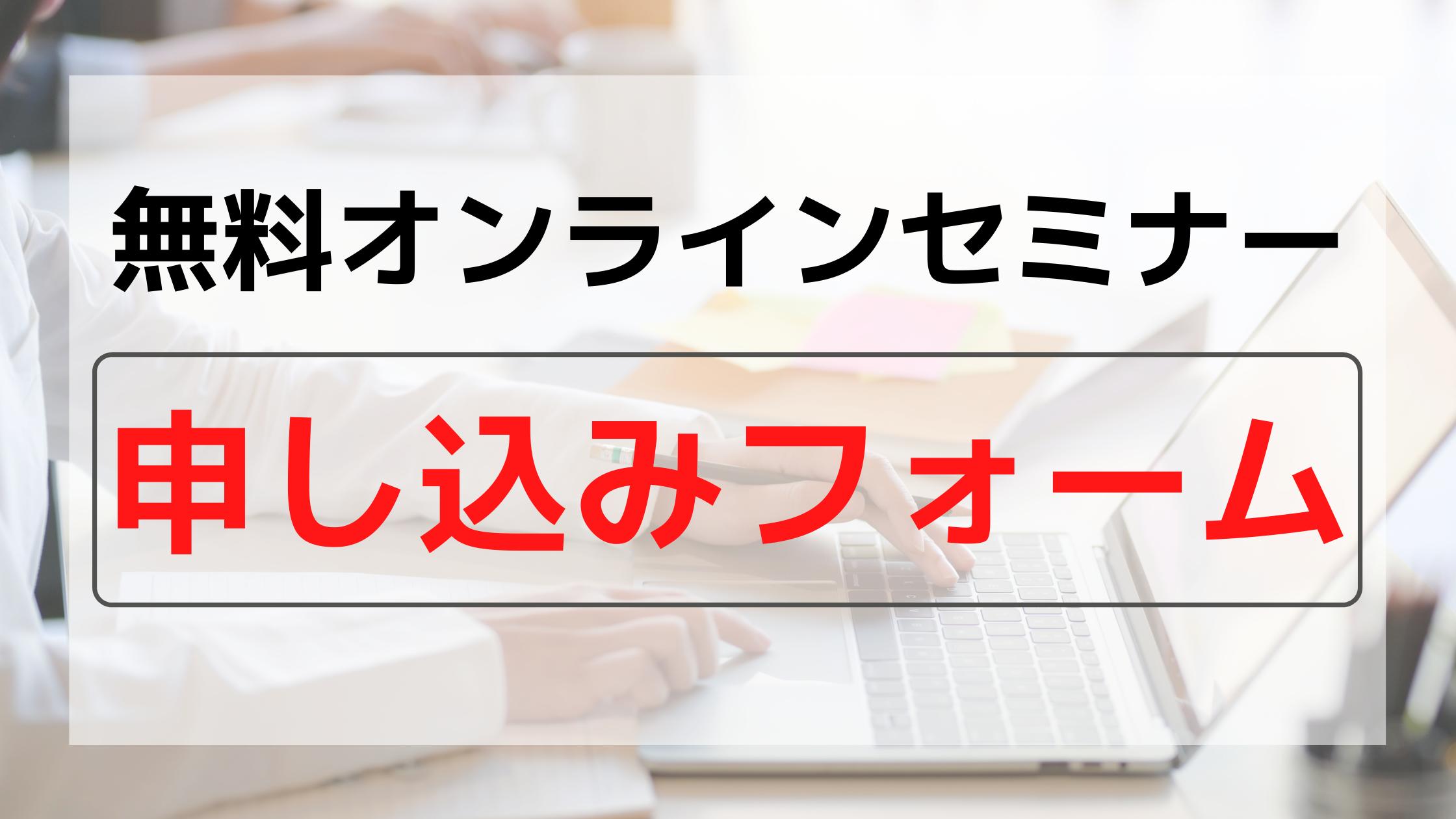 無料オンラインセミナー申し込みフォーム